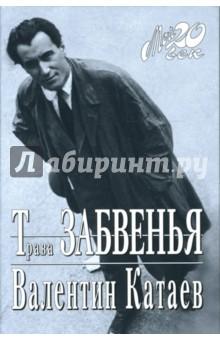 Трава забвенья - Валентин Катаев