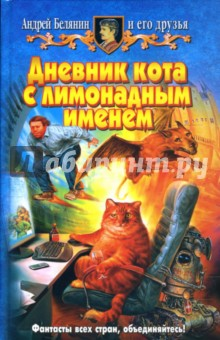 Дневник кота с лимонадным именем - Андрей Белянин
