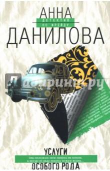 Услуги особого рода: Повесть - Анна Данилова