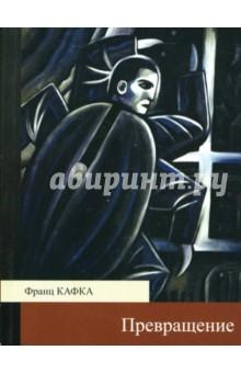 Превращение: Рассказы - Франц Кафка