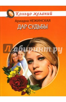 Дар Судьбы - Ариадна Нежинская