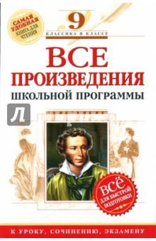 Все произведения школьной программы : 9 класс : XIX в. для подготовки к уроку, сочинению, экзамену - Ольга Нестерова