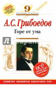Горе от ума : 9 класс (Комментарий, указатель, учебный материал) - Александр Грибоедов