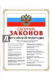Сборник законов РФ. С изменениями и дополнениями на 1 сентября 2007 года