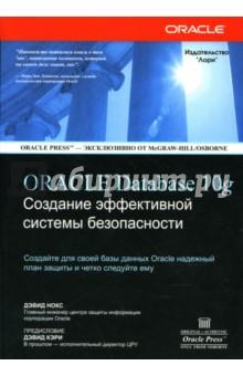 Oracle Database 10g. Создание эффективной системы безопасности - Дэвид Нокс