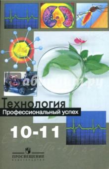 Технология. Профессиональный успех. 10-11 классы. Учебник для общеобразовательных организаций - Гапоненко, Кропивянская, Кузина