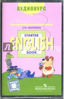 Аудиокассета. Английский язык Starter book (1 шт) - Зинаида Никитенко