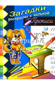 Прописи (собачка) - Игорь Куберский