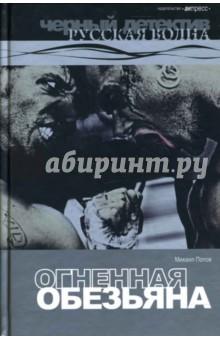 Огненная обезьяна: Роман. - Михаил Попов