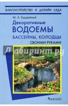 Декоративные водоемы, бассейны, колодцы своими руками - Михаил Бурдейный