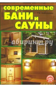 Современные бани и сауны - Татьяна Новоселова