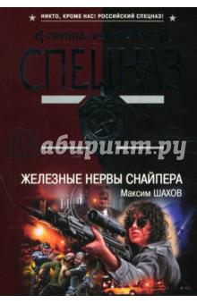 Железные нервы снайпера: Роман - Максим Шахов