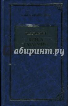 Я вглядываюсь в жизнь: Книга раздумий - Иван Ильин