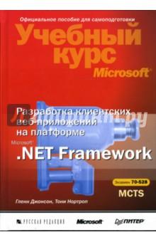 Разработка клиентских веб-приложений на платформе MicrosoftNet Framework: Учебный курс - Нортроп, Джонсон