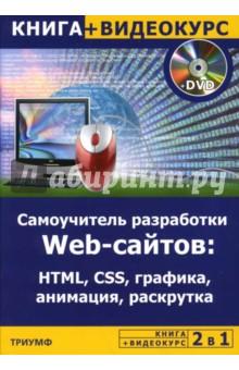 Левин самоучитель разработки web-сайтов html css графика анимация раскрутка скачать раскрутка сайта в Елабуга