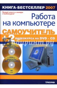 Самоучитель работы на компьютере + 2 видеокурса DVD и CD - Борис Крымов