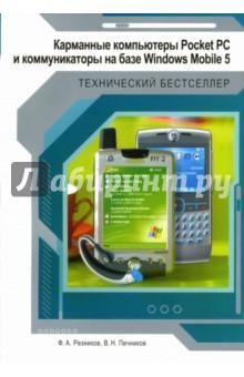 Карманные компьютеры Pocket PC и коммуникаторы на базе WinMobile 5 - Печников, Резников