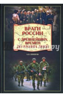 Враги России. С древнейших времен до наших дней - Алексей Шишов
