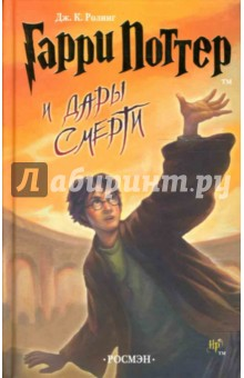 Гарри Поттер и Дары Смерти: Роман - Джоан Роулинг