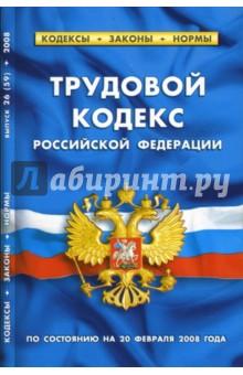 Трудовой кодекс Российской Федерации (по состоянию на 20 февраля 2008)