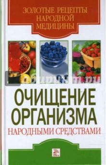 Очищение организма народными средствами - Светлана Ермакова