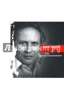 Ода воздухоплаванию: Стихи последних лет - Дмитрий Бобышев