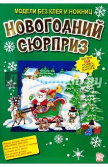 Новогодний сюрприз обложка книги