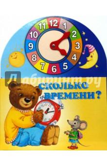 Сколько времени? - Наталья Мигунова