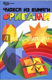 Чудеса из бумаги: Оригами - Елена Гайденко