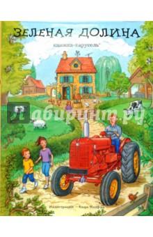 Книжка-карусель. Зеленая долина - Шейла Мортимер