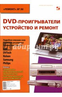 DVD-проигрыватели. Устройство и ремонт - Родин, Тюнин