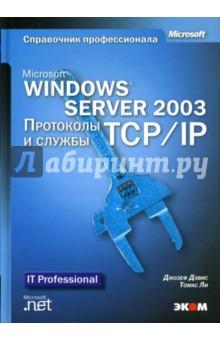 Microsoft Windows Server 2003 Протоколы и службы TCP/IP (книга). Техническое руководство - Дэвис, Ли изображение обложки