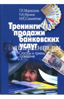 Тренинги продажи банковских услуг. Способы и приемы проведения - Семилетова, Марасанов, Минина