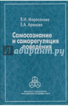 Самосознание и саморегуляция поведения - В.И. Моросанова