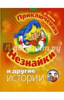 Приключения Незнайки и другие истории: Приключения Незнайки и его друзей; Фантазеры - Николай Носов