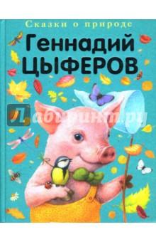 Сказка лис и котофей иванович читать