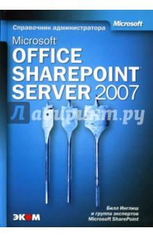 Microsoft Office SharePoint Server 2007 (книга) - Билл Инглиш