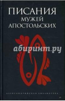 Писания мужей апостольских - Игорь Степанов