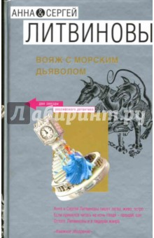Вояж с морским дьяволом: Роман - Литвинова, Литвинов