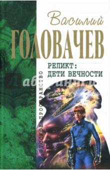 Реликт: Дети Вечности - Василий Головачев