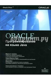 Oracle. Программирование на языке Java - Соломон, Мориссо-Леруа, Басу