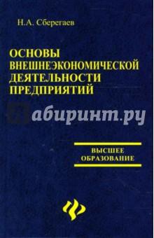 Основы внешнеэкономической деятельности предприятий - Николай Сберегаев