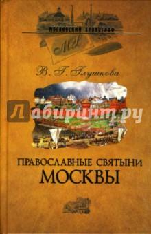 Православные святыни Москвы - Вера Глушкова