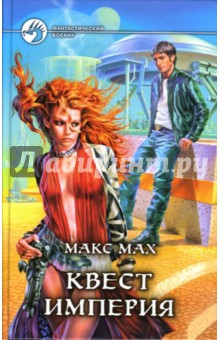 Квест империя: Фантастический роман - Макс Мах