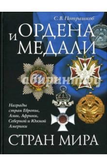 Ордена и медали стран мира - Сергей Потрашков