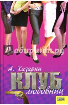 Клуб любовниц - Андрей Хазарин