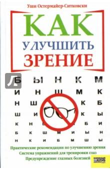 Как улучшить зрение - Уши Остермайер-Ситковски