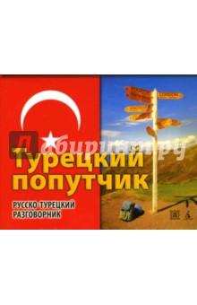 Турецкий попутчик: Русско-турецкий разговорник - Константин Васильев