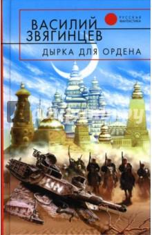 Дырка для ордена - Василий Звягинцев