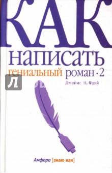 Как написать гениальный роман -2 - Джеймс Фрей